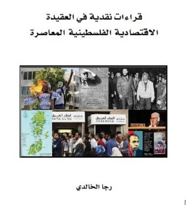Critical Reading in the Palestinian Economic Doctrine AR